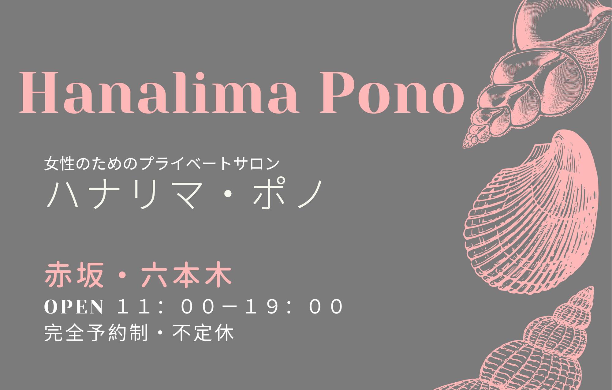 ハナリマ・ポノ