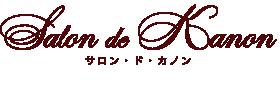 東京・恵比寿 サロン・ド・カノン